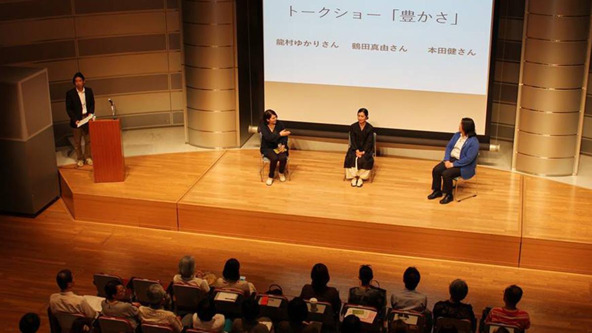 『アチュアルの夢』特別上映会 鶴田真由さん・本田健さん・龍村ゆかりさんのトークショー