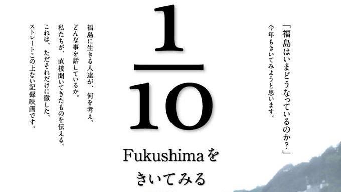 『1/10 Fukushimaをきいてみる』ドキュメンタリー映画自主上映会&監督トークとダイアログ(7/21@東京)