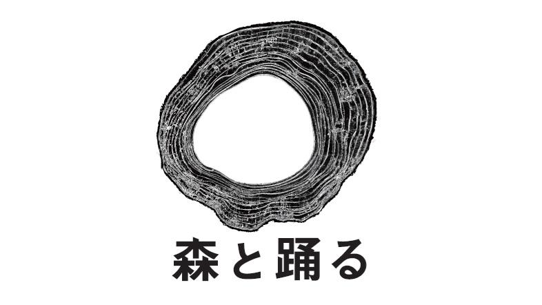 森と踊るーSG提携団体ご紹介!ー