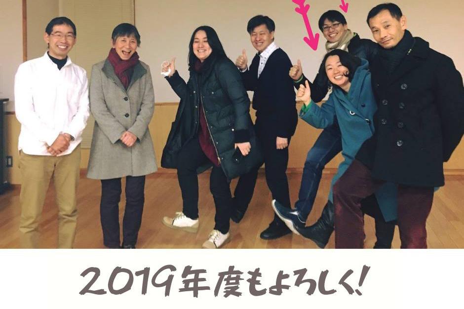 理事コラム~2019年2月22日号(アズミ@理事コラムVol.5)