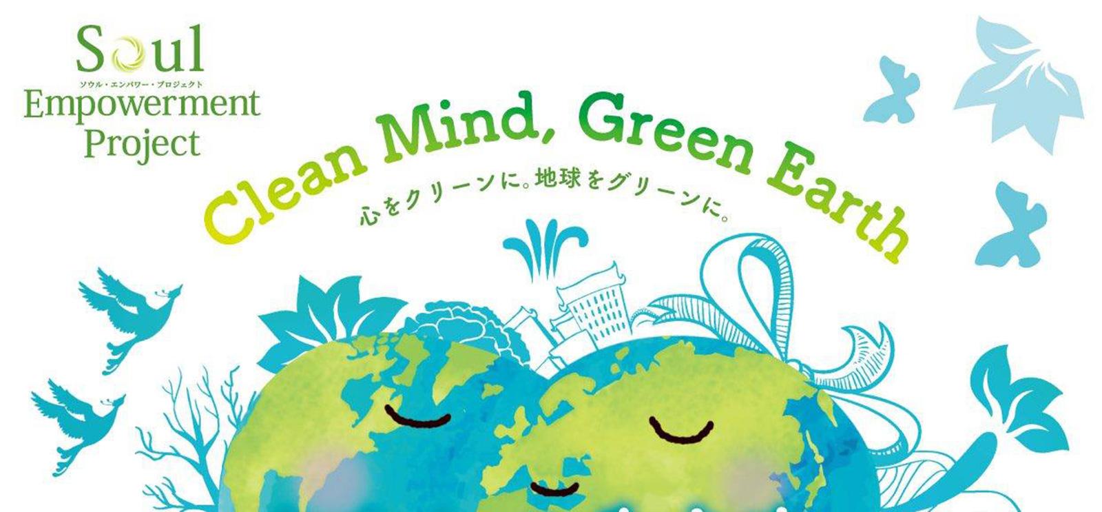 私の生き方x地球環境:Clean Mind, Green Earth