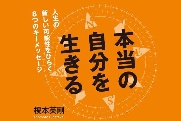 榎本英剛さんのオンライン講座「本当の自分を生きる塾」