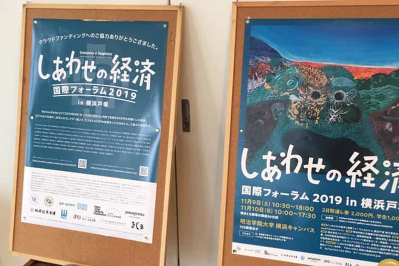 Local is beautiful&!:11/9,10 幸せの経済国際フォーラム2019@横浜