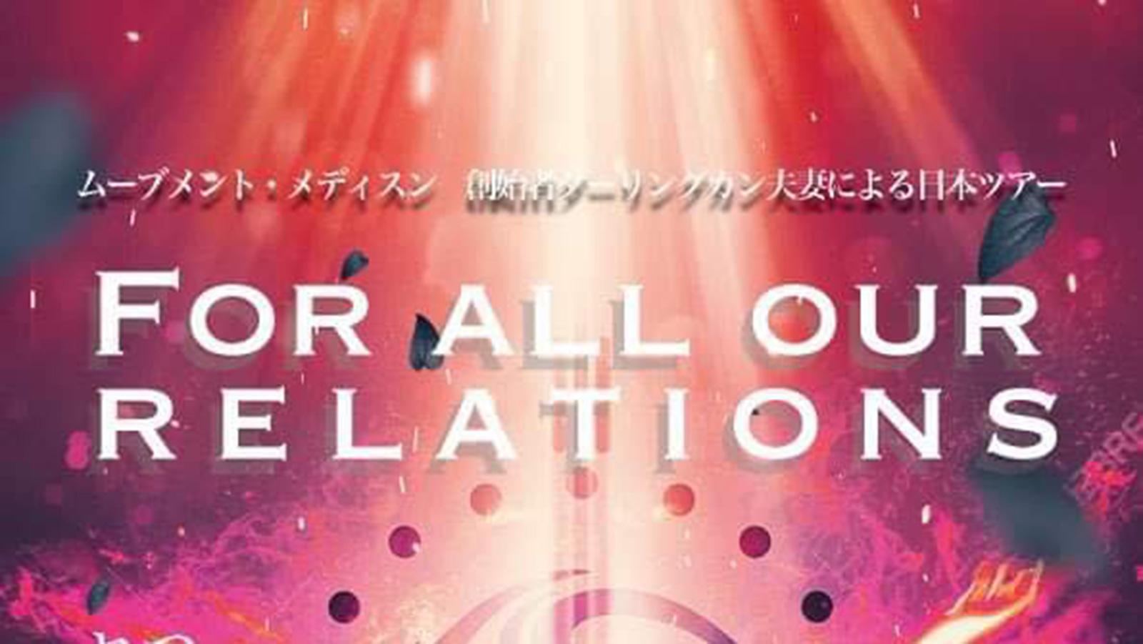 """ムーブメント・メディスン創始者ダーリングカン夫妻によるジャパンツアー""""For all our relations"""""""