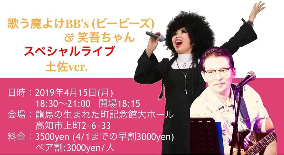 今、高知が熱いぜよ〜!チェンドリ&イベント目白押し!!
