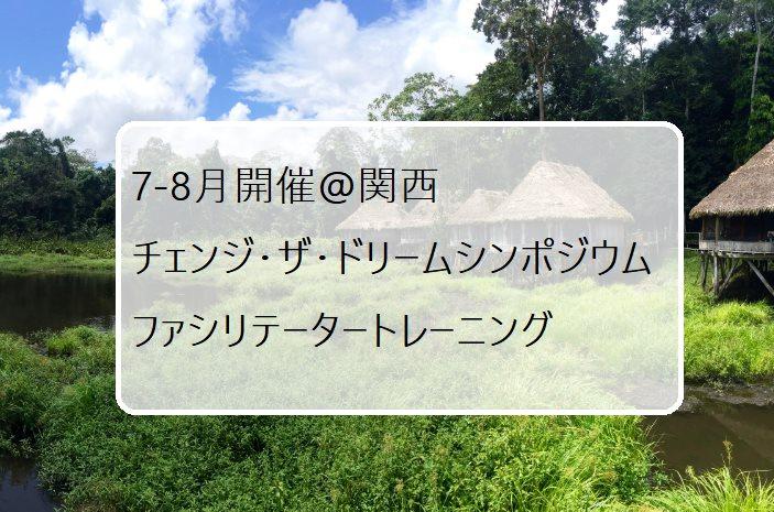 【関西】10周年記念チェンジ・ザ・ドリーム シンポジウム ファシリテーター・トレーニング開催
