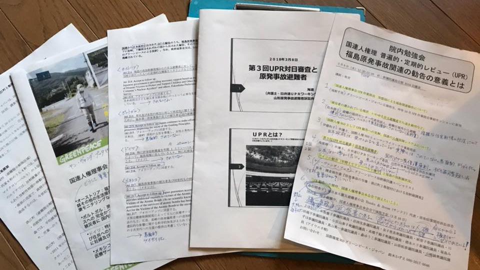 『院内勉強会 国連人権理事会(UPR)福島原発事故関連勧告の意義とは』参加レポート
